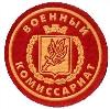 Военкоматы, комиссариаты в Кяхте