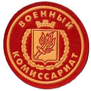 Военкоматы, комиссариаты Кяхты